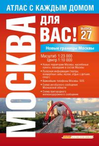 Москва для Вас