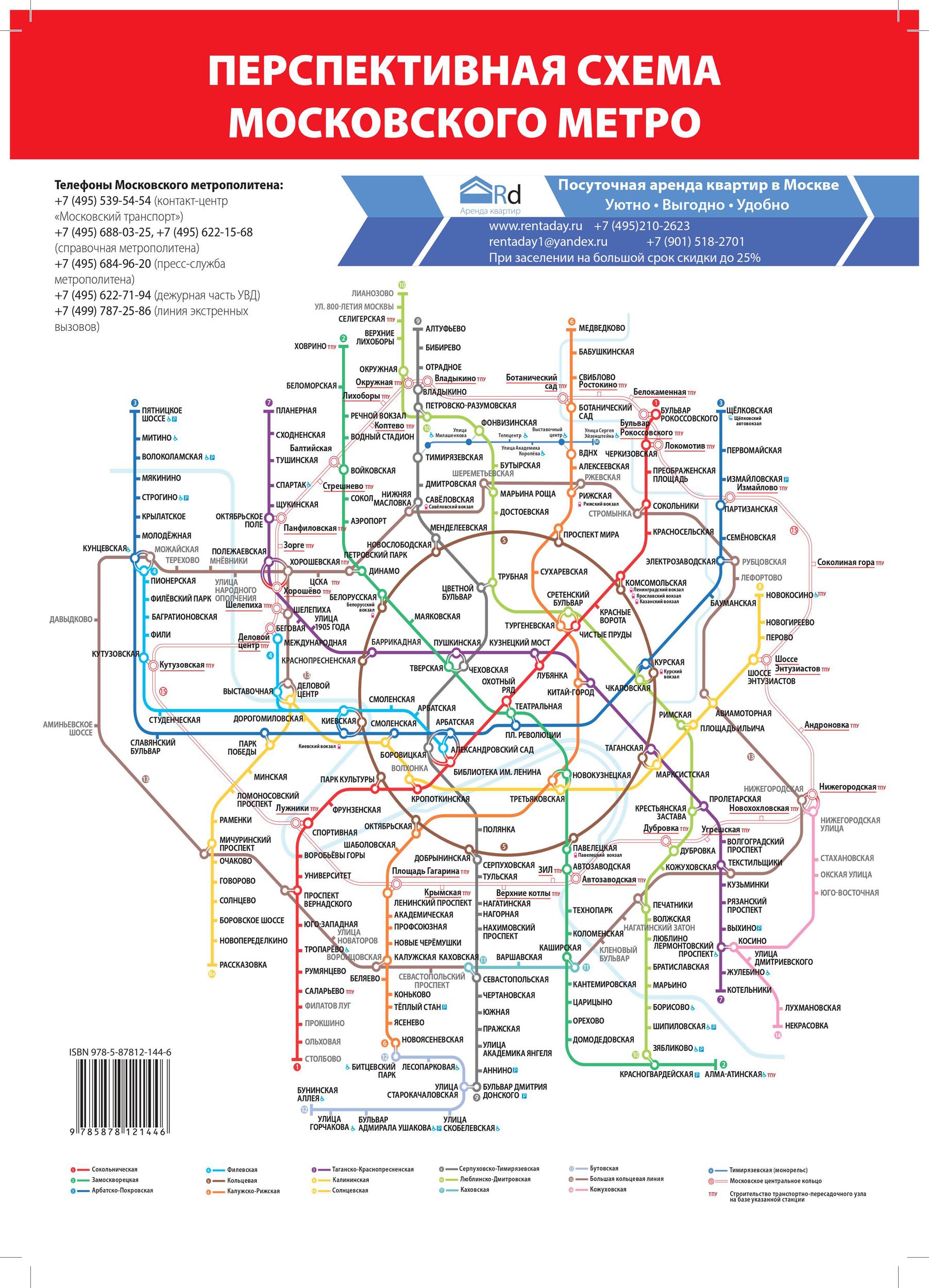 Метро москвы план схема