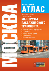Маршруты пассажирского транспорта