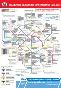 Новая схема метро 2016-2020