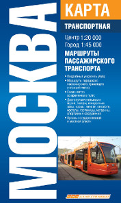 Транспортная карта Москвы