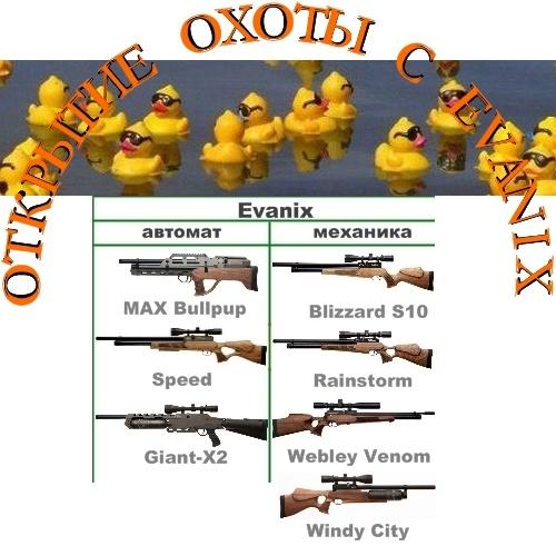 Открытие охоты с Evanix.