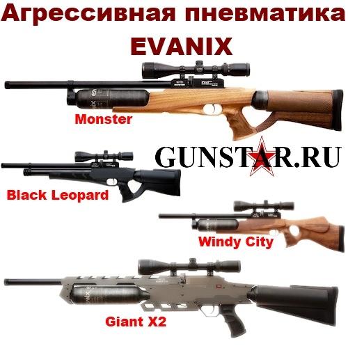 Агрессивная пневматика Evanix, супер пневматика Evanix