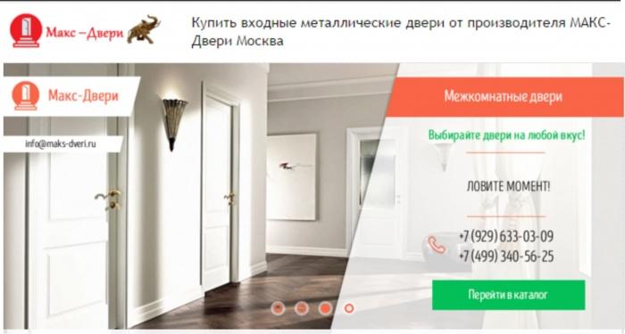 продажа входных дверей москва