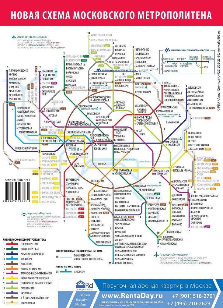 На схеме показаны все станции