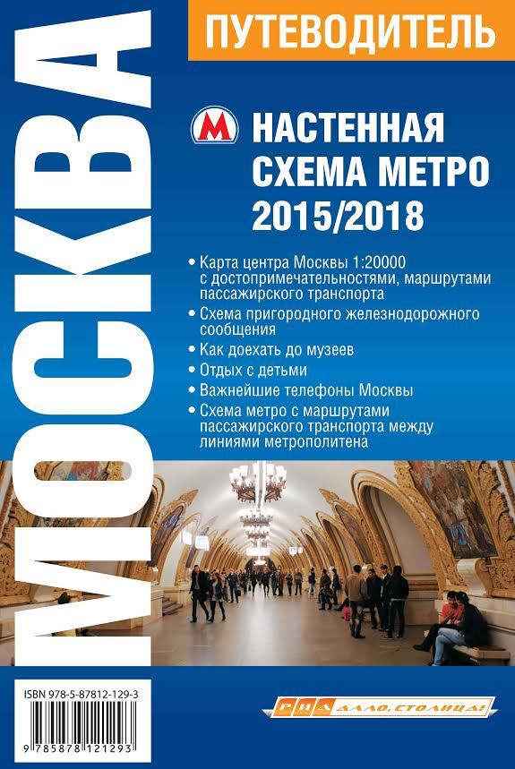 схема метро 2015-2018 г.