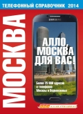 Изображение - Пешеходный трафик на карте москвы small_cover_allo2013
