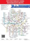 Изображение - Пешеходный трафик на карте москвы small_metro00001